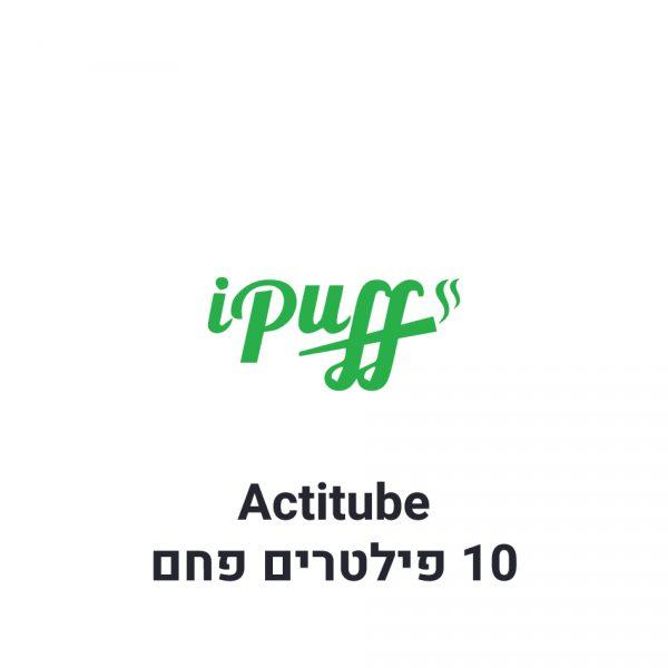 אקטיטיוב Actitube - 10 פילטרים - פילטר פחם