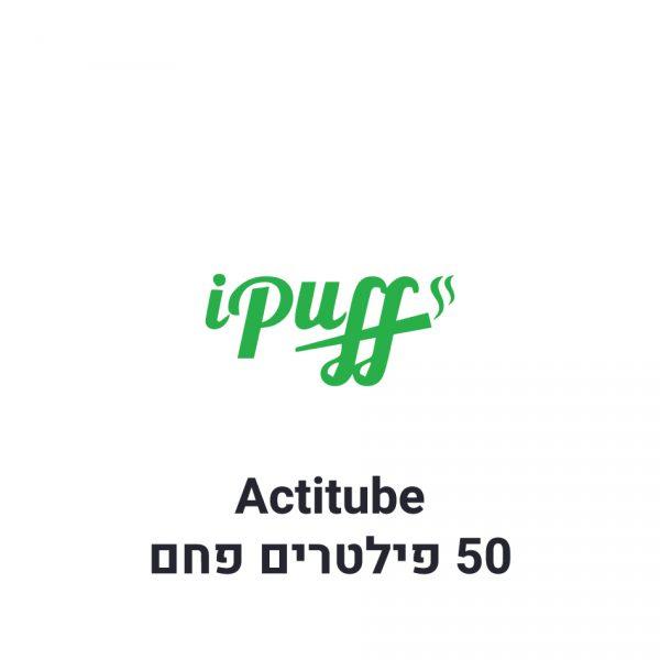 אקטיטיוב Actitube - 50 פילטרים - פילטר פחם