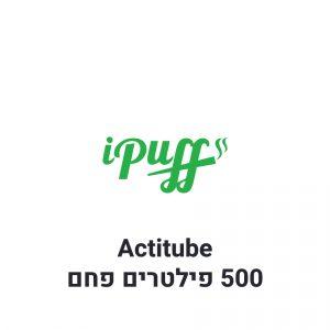 אריזת חסכון - 500 יחידות פילטר פחם אקטיטיוב Actitube