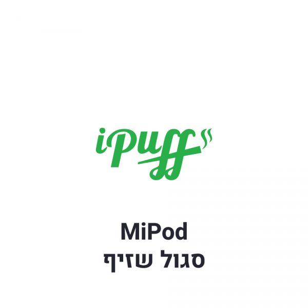 Mi-Pod Royal Plum - מי פוד רויאל סגול שזיף
