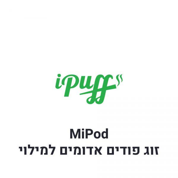 Mi-Pods זוג פודים אדומים למילוי
