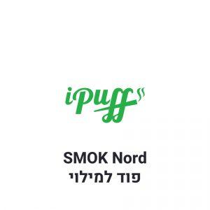 Smok Nord Pod מחסנית מילוי לסמוק נורד