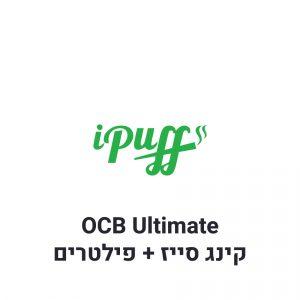 OCB Ultimate נייר גלגול קינג סייז + פילטרים