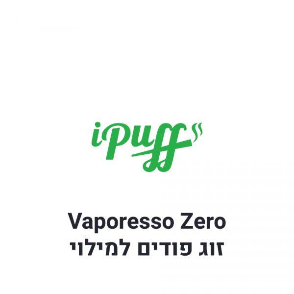 Vaporesso ZERO זוג מחסניות למילוי לוופורסו זירו