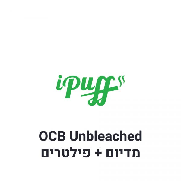 OCB Unbleached נייר גלגול מדיום + פילטרים