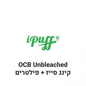 OCB Unbleached נייר גלגול קינג סייז + פילטרים