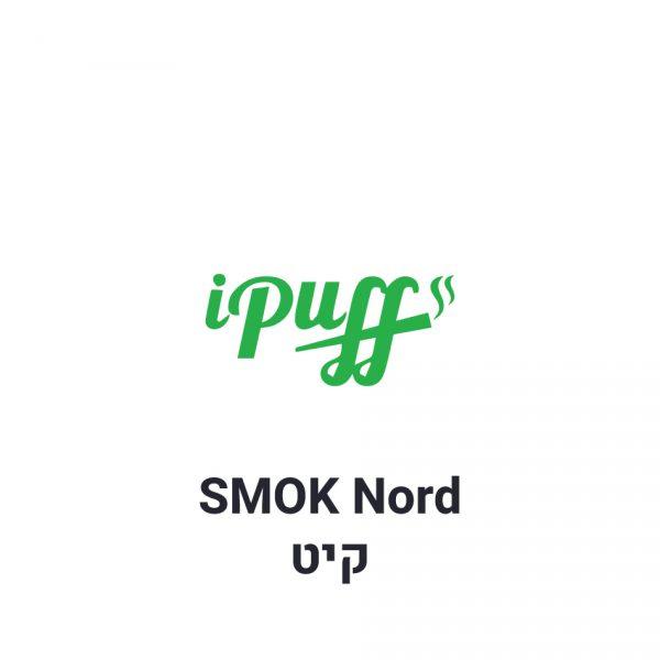 SMOK Nord Kit סמוק נורד - קיט