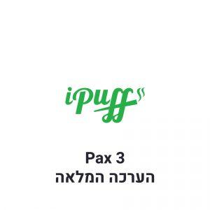וופורייזר פאקס 3 ערכה מלאה – Pax 3 Vaporizer Complete Kit