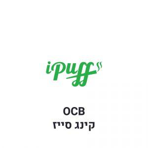 OCB נייר גלגול קינג סייז