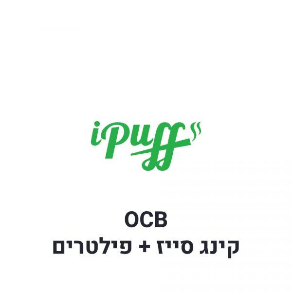 OCB נייר גלגול קינג סייז + פילטרים