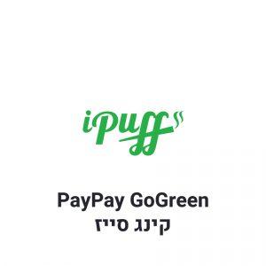 PayPay GoGreen נייר גלגול קינג סייז