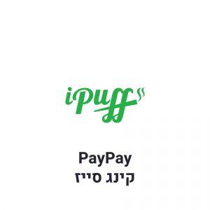 PayPay נייר גלגול קינג סייז
