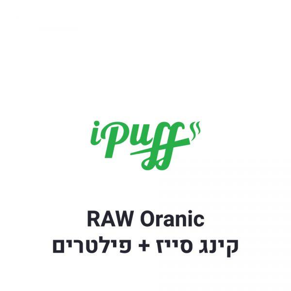 RAW Organic נייר גלגול קינג סייז + פילטרים