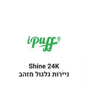Shine 24K-ניירות גלגול מזהב