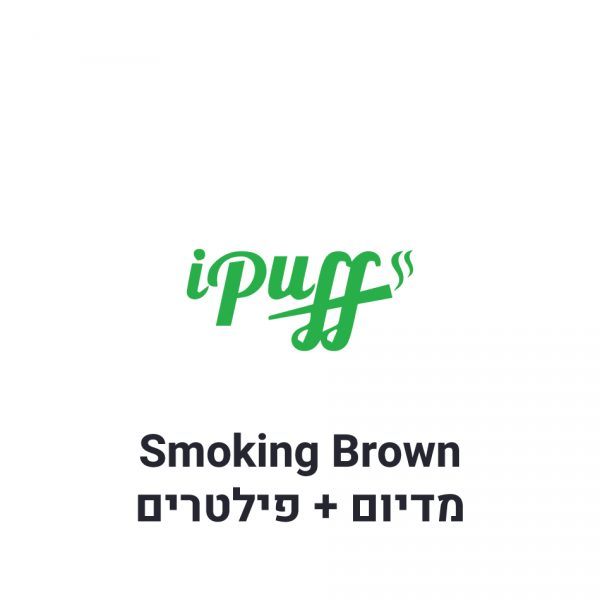 Smoking Brown נייר גלגול מדיום + פילטרים