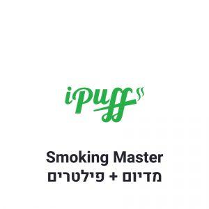 Smoking Master נייר גלגול מדיום + פילטרים