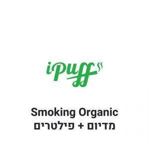 Smoking Organic נייר גלגול מדיום + פילטרים