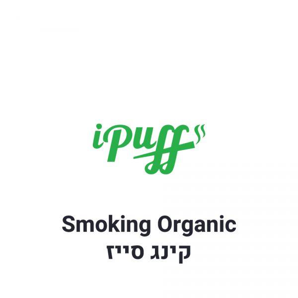 Smoking Organic נייר גלגול קינג סייז