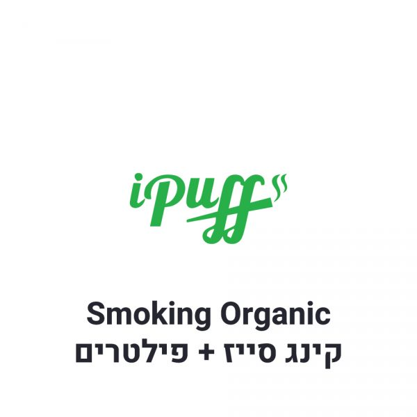 Smoking Organic נייר גלגול קינג סייז + פילטרים