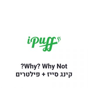 Why? Why Not? נייר גלגול קינג סייז + פילטרים