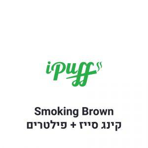 Smoking Brown נייר גלגול קינג סייז + פילטרים